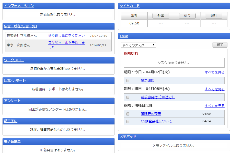 ToDo:表示画面